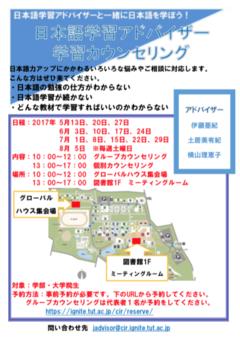 日本語学習アドバイザーチラシ(日本語).pngのサムネイル画像