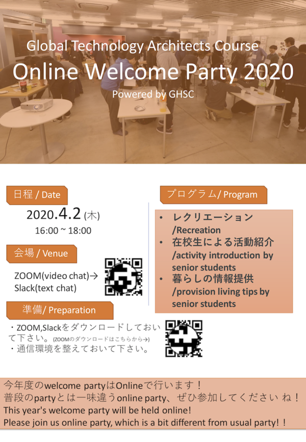 welcomeparty2020flyer.png