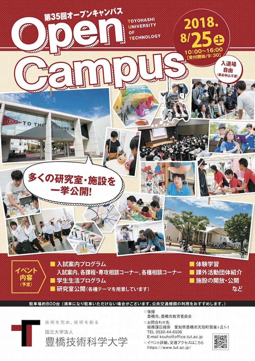 open campus2018_leaflet.jpg