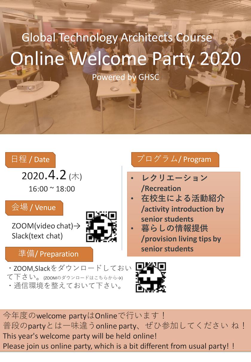 http://www.sgu.tut.ac.jp/mt_imgs/welcomeparty2020flyer.png
